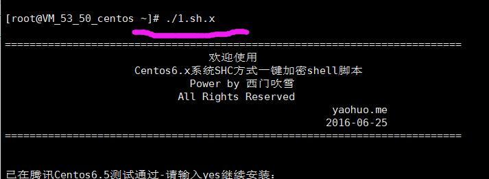 [原创]Centos6.xand7.x一键SHC加密脚本-西门吹雪博客